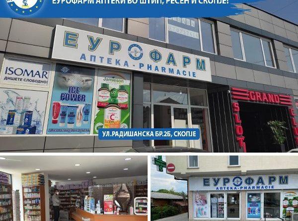 Нови ЕУРОФАРМ аптеки!